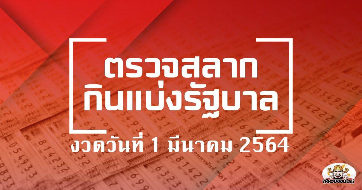 image-ตรวจหวย 1 มีนาคม 2564 ผลสลากกินแบ่งรัฐบาล