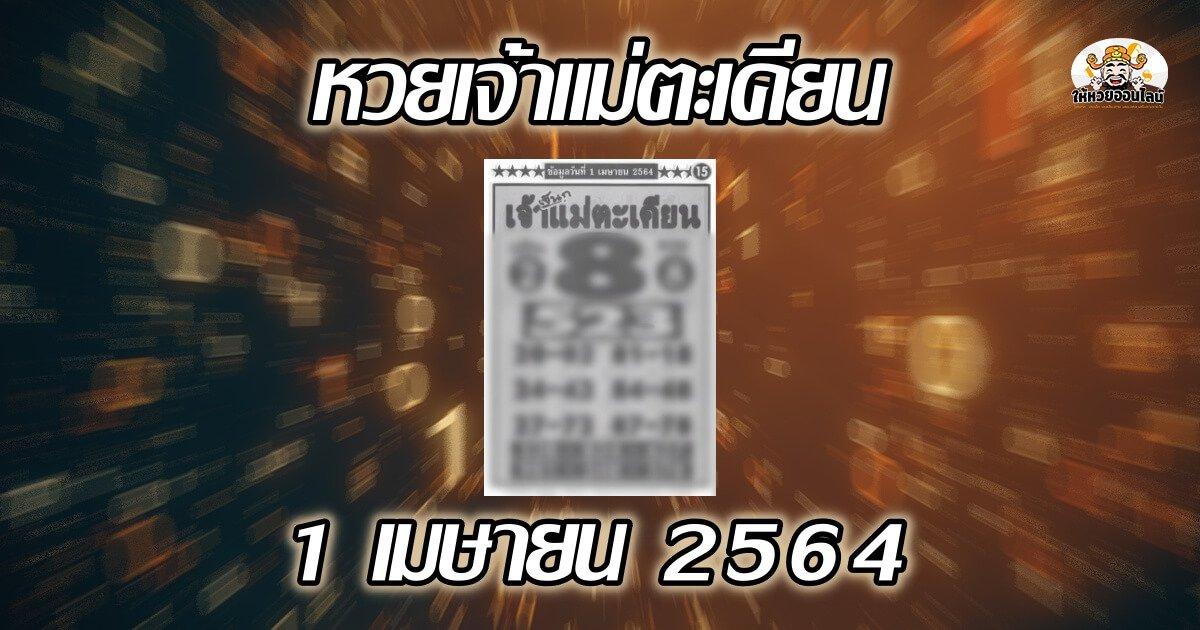 image-หวยเจ้าแม่ตะเคียน แนวทางลุ้นลอตเตอรี่ 01/04/64