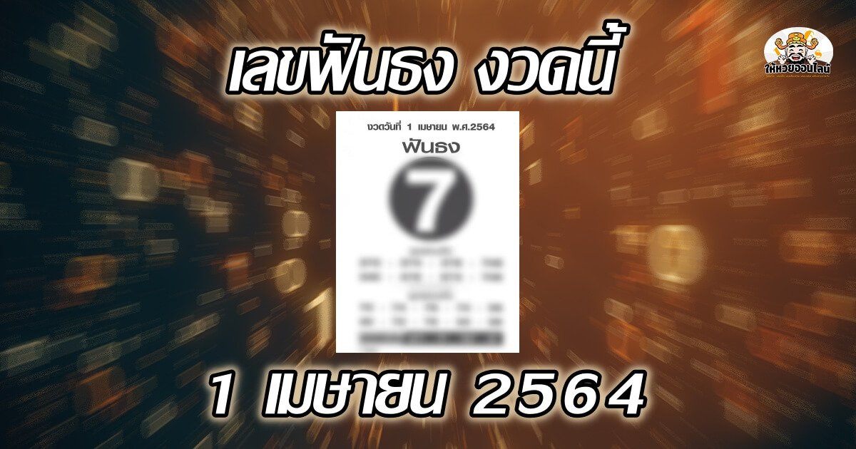 image-เลข ฟันธง แนวทางลุ้นลอตเตอรี่ 01/04/64