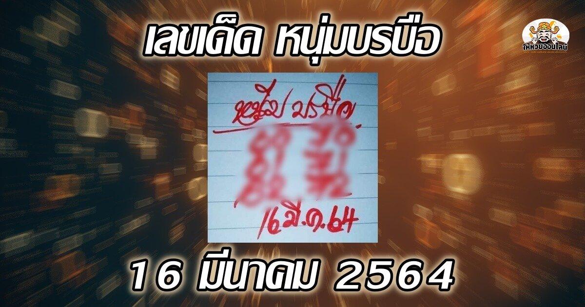 image-เลขเด็ด หนุ่มบรบือ แนวทางลุ้นลอตเตอรี่ 16/03/64