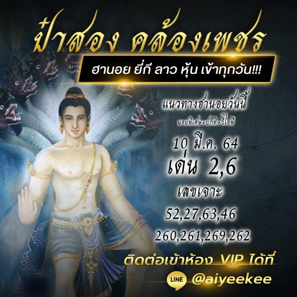 ป๋าสอง คล้องเพชร แนวทางหวยฮานอย 10/03/64