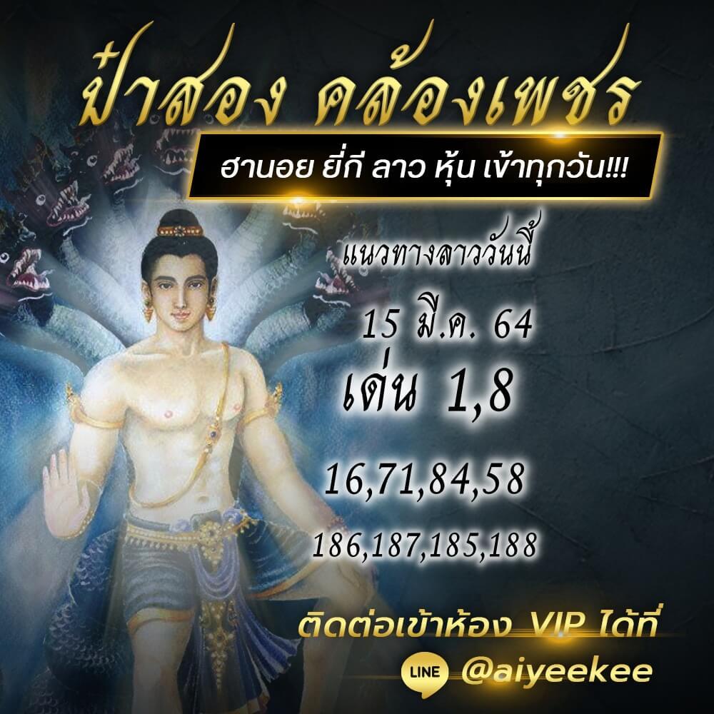 ป๋าสอง คล้องเพชร แนวทางหวยลาว 15/03/64