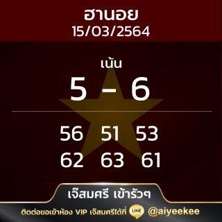 เจ๊สมศรี เข้ารัวๆ หวยฮานอย 15/03/64