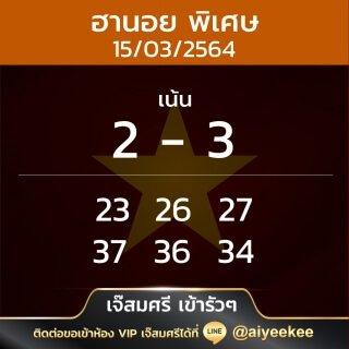เจ๊สมศรี เข้ารัวๆ หวยฮานอยพิเศษ 15/03/64
