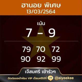 เจ๊สมศรี แนวทางฮานอยพิเศษ 13/3/64