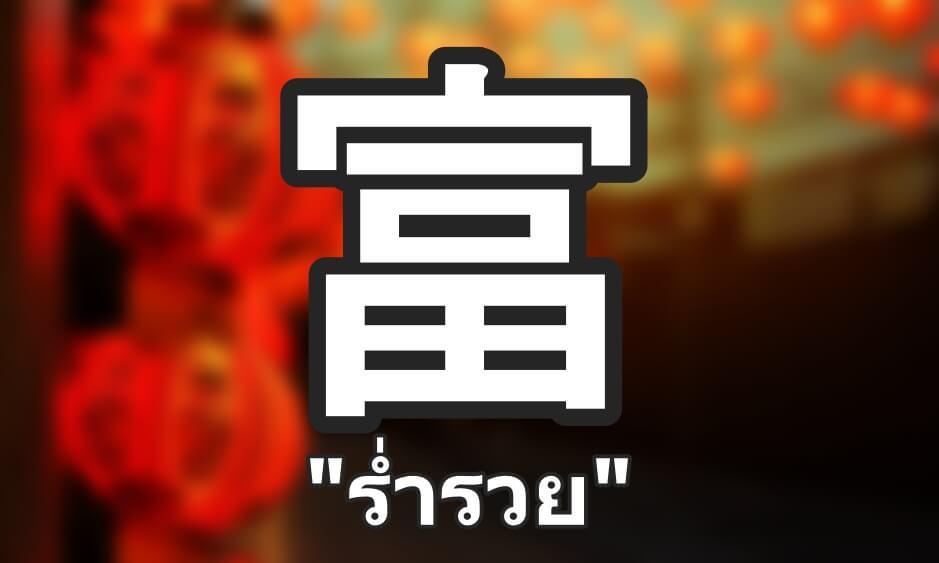 อักษรจีน นำความร่ำรวย