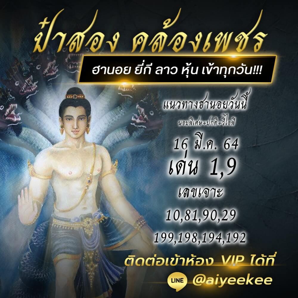 ป๋าสอง คล้องเพชร แนวทางหวยฮานอย 16/03/64