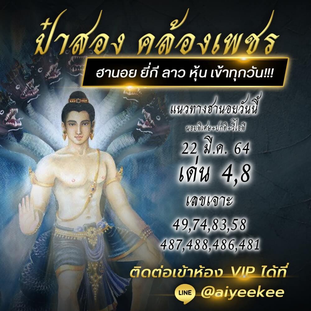 ป๋าสอง คล้องเพชร แนวทางหวยฮานอย 22/03/64