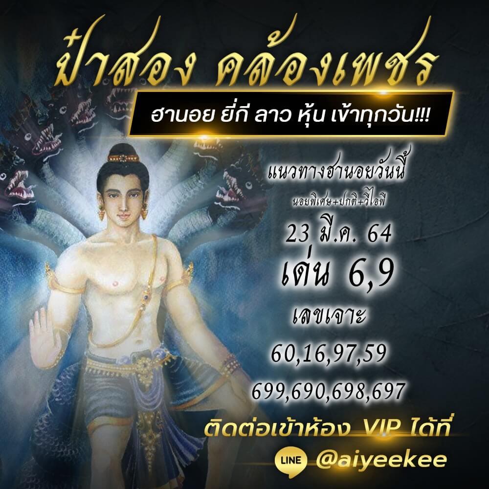 ป๋าสอง คล้องเพชร แนวทางหวยฮานอย 23/03/64