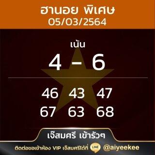เจ๊สมศรี เข้ารัวๆ หวยฮานอยพิเศษ 05/03/64