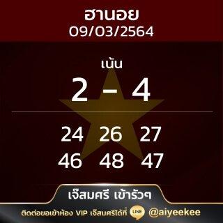 เจ๊สมศรี เข้ารัวๆ หวยฮานอย 09/03/64