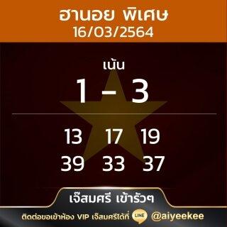 เจ๊สมศรี เข้ารัวๆ หวยฮานอยพิเศษ 16/03/64