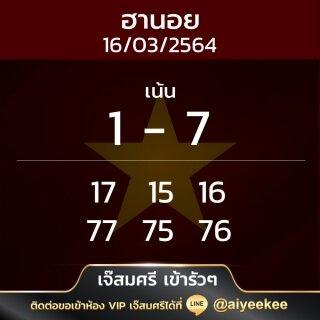 เจ๊สมศรี เข้ารัวๆ หวยฮานอย 16/03/64