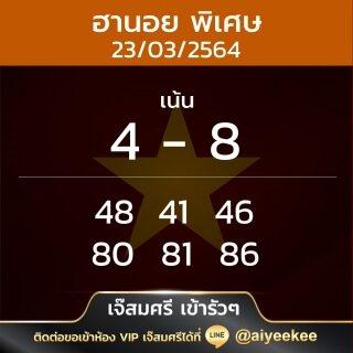 เจ๊สมศรี เข้ารัวๆ หวยฮานอย 23/03/64