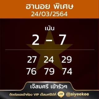 เจ๊สมศรี แนวทางฮานอยพิเศษ 24/3/64