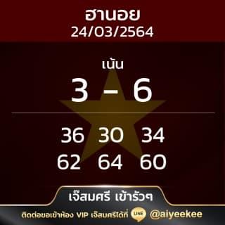เจ๊สมศรี แนวทางหวยฮานอย 24/3/64