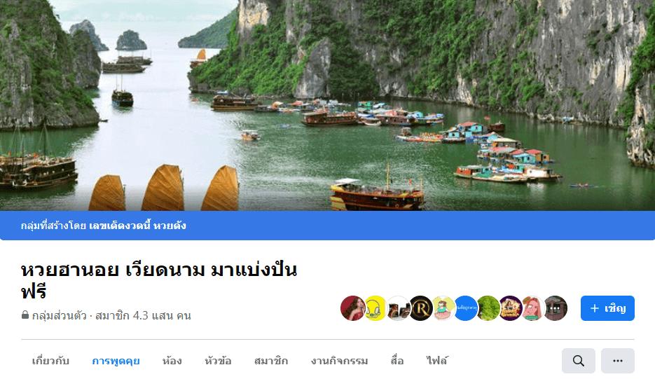 กลุ่มหวยฮานอย เวียดนาม มาแบ่งปันฟรี
