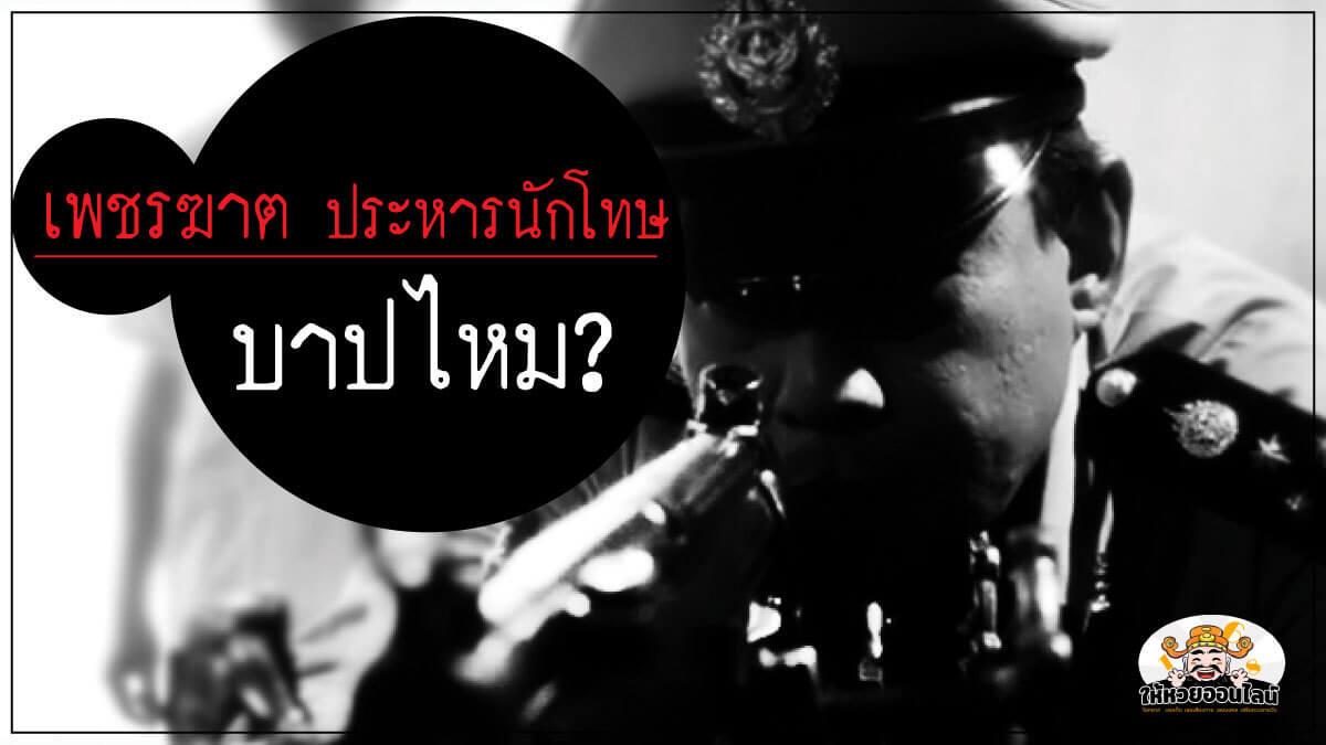 image-เพชรฆาตประหารนักโทษ ฆ่าคนตามหน้าที่ บาปหรือไม่ ?