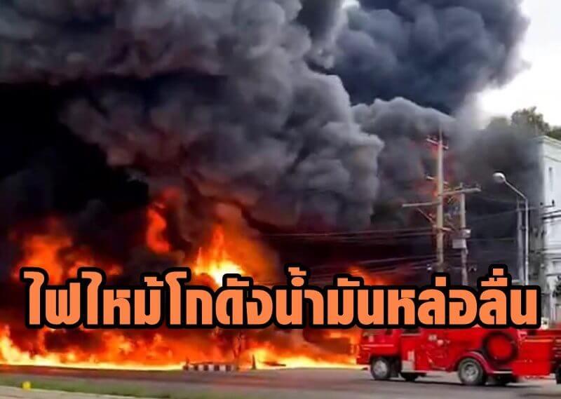 ฝันว่าไฟไหม้โรงงาน