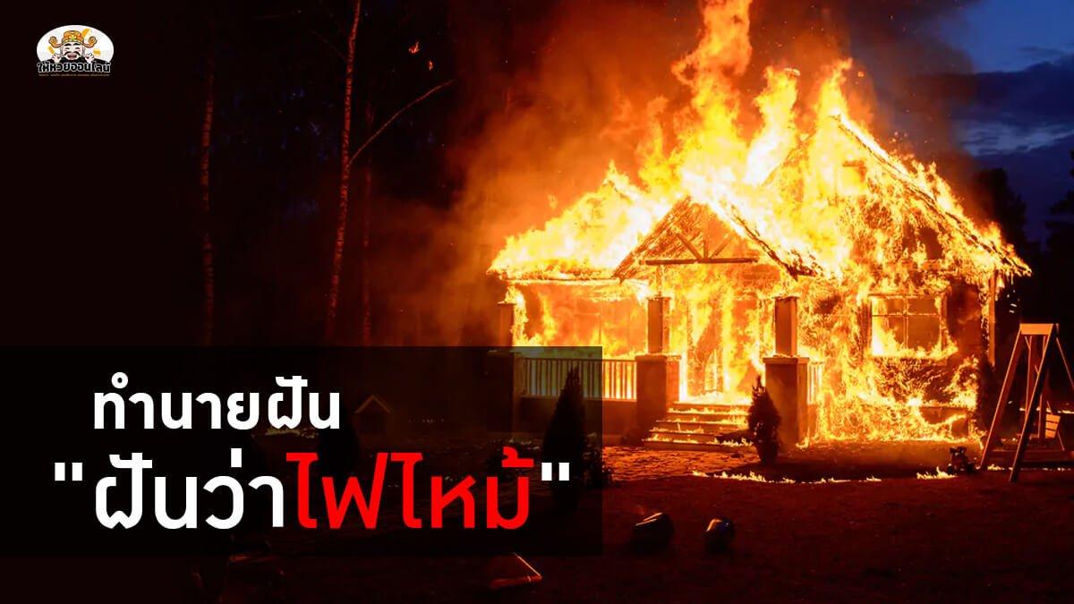 """image-เจาะเลขเด็ดทำนายฝัน ฝันว่า """"ไฟไหม้"""" ดีหรือร้าย"""
