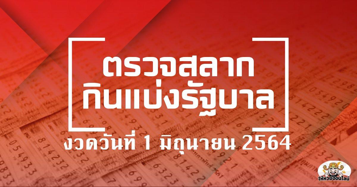 image-ตรวจหวย 1 มิถุนายน 2564 ผลสลากกินแบ่งรัฐบาล