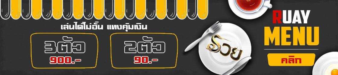 ruay365.com