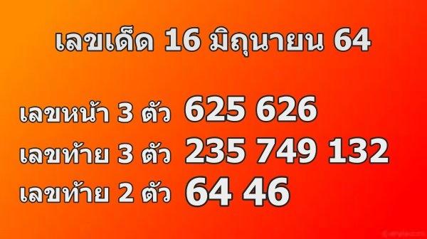 เลขเด็ด16มิถุนายน64