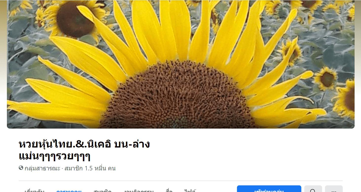 กลุ่มหวยหุ้นไทยนิเคอิ