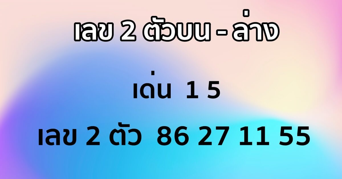 เลข 2 ตัว