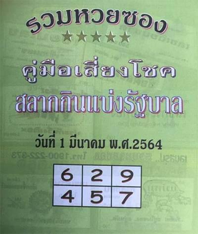 เลขซองเขียว1/3/64