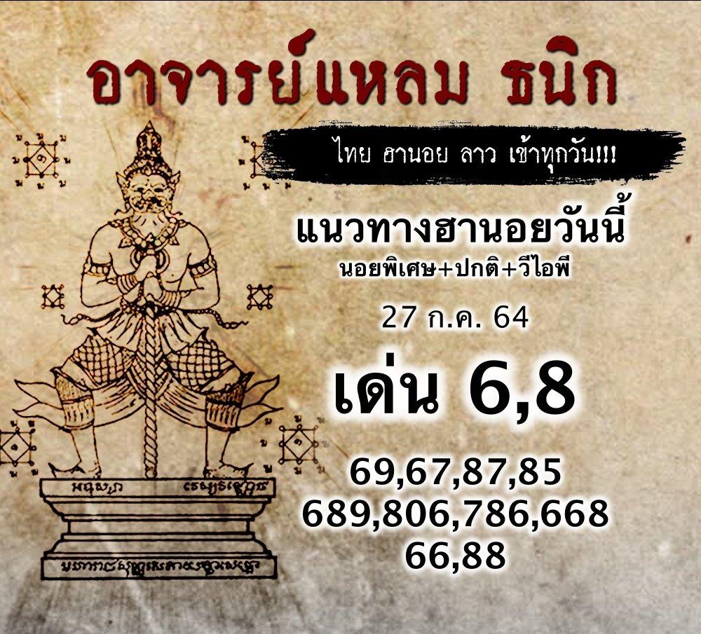 หวยฮานอยอาจารย์แหลม 27/7/64