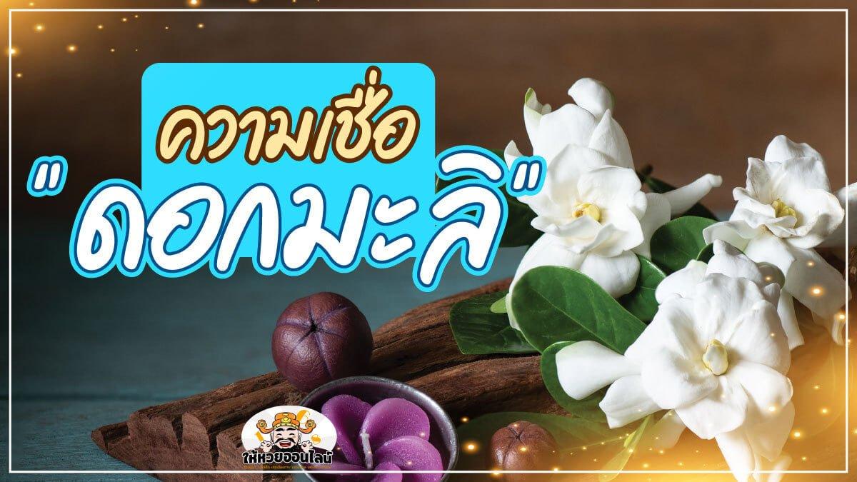 ดอกมะลิ สัญลักษณ์ของวันแม่ กับความเชื่อของคนโบราณ