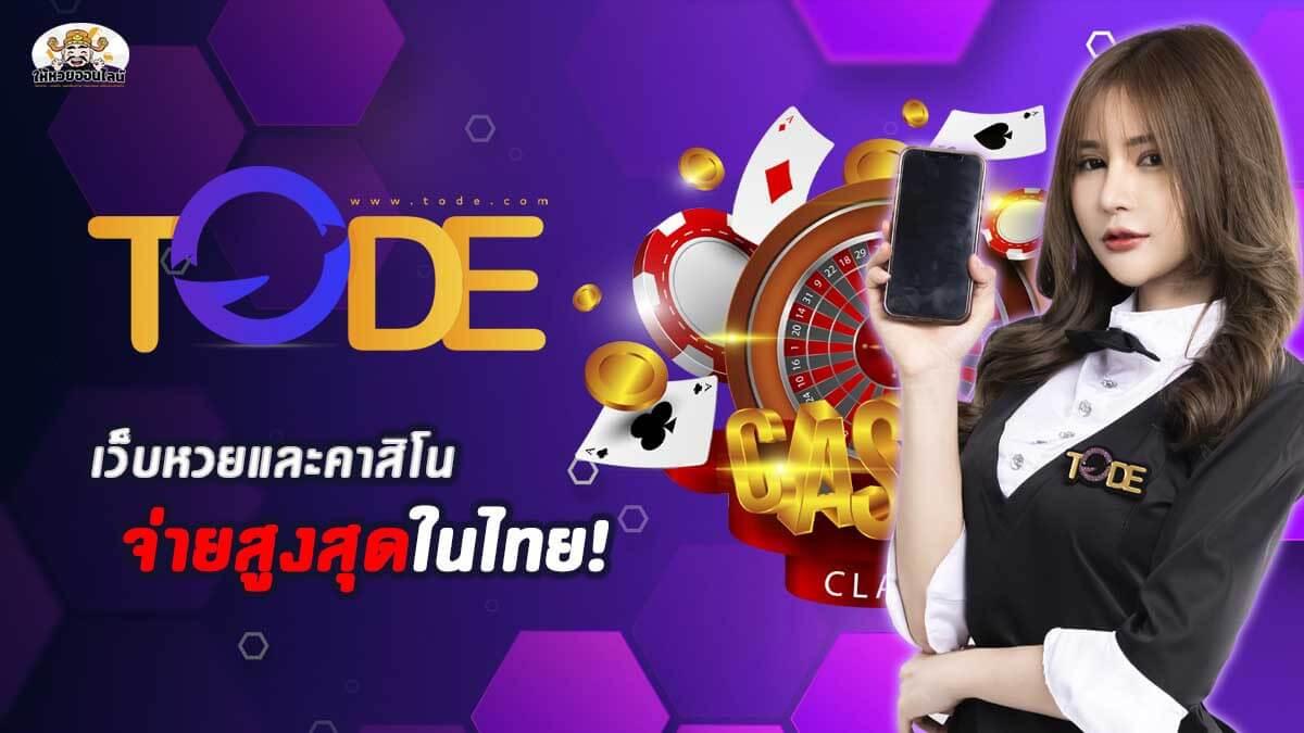 image-Tode คืออะไร เว็บหวยและคาสิโนออนไลน์ที่จ่ายสูงที่สุดในไทย!