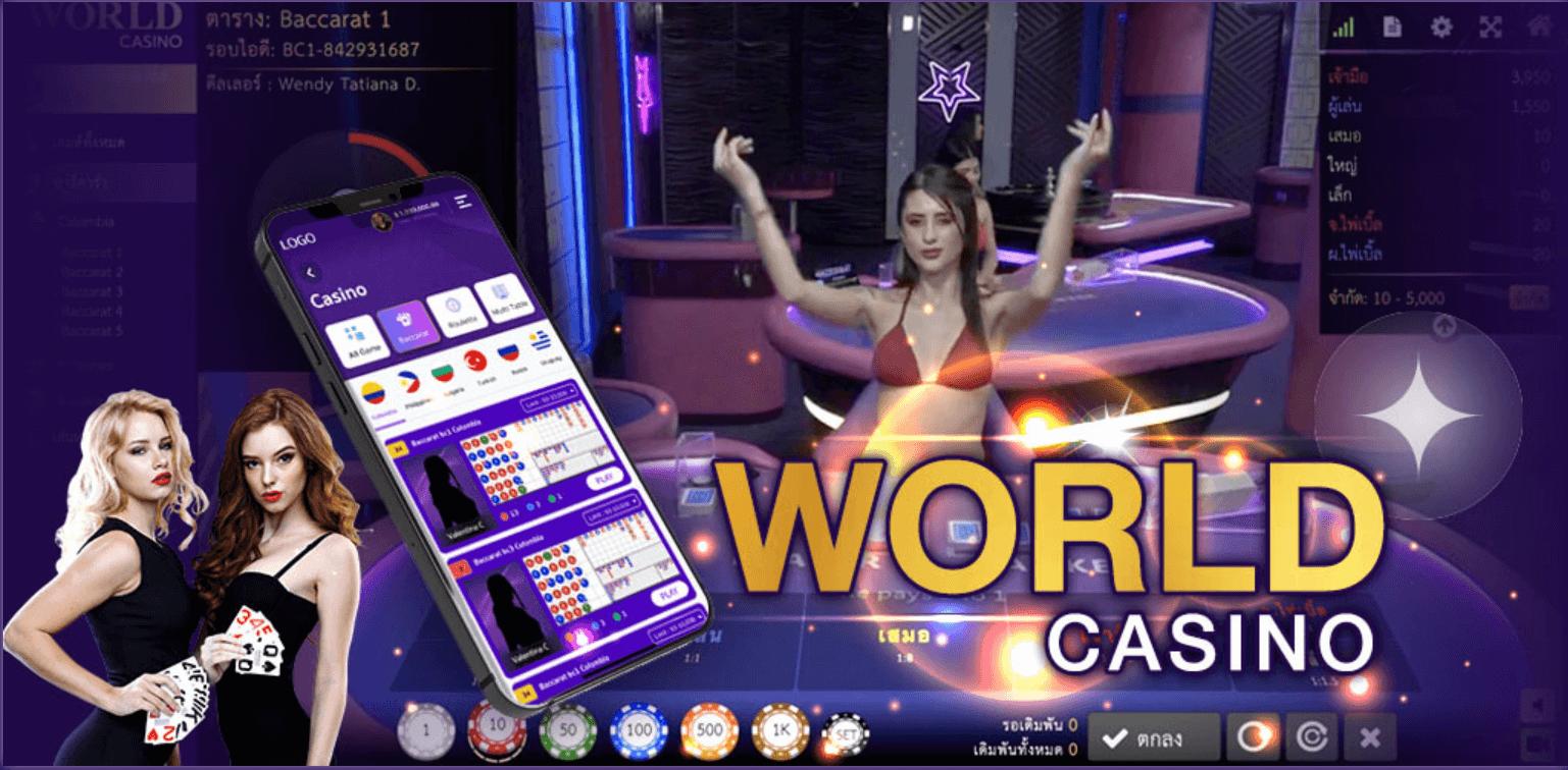แอปworld casino