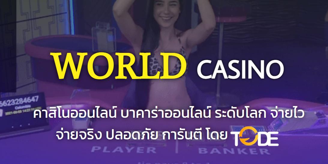เวิร์ด คาสิโน World casino