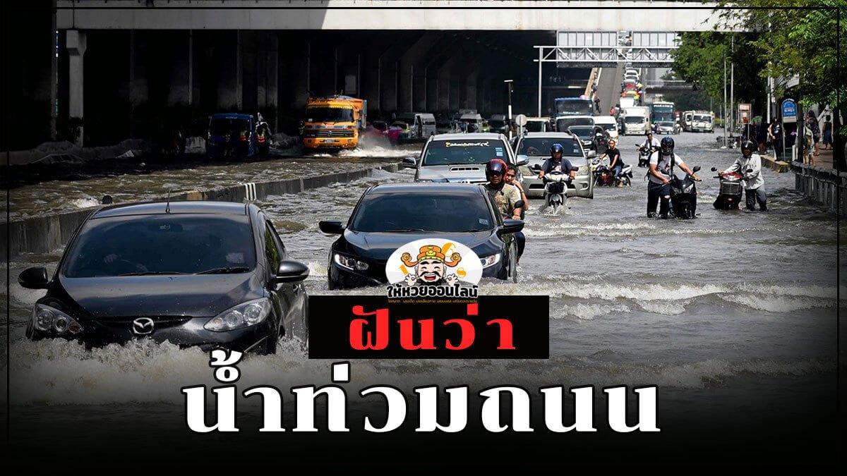 image-ฝันว่าน้ำท่วมถนน ฝันว่าน้ำท่วม 7 แบบ ที่ให้เลขเด็ดทำนายฝันแม่นๆ