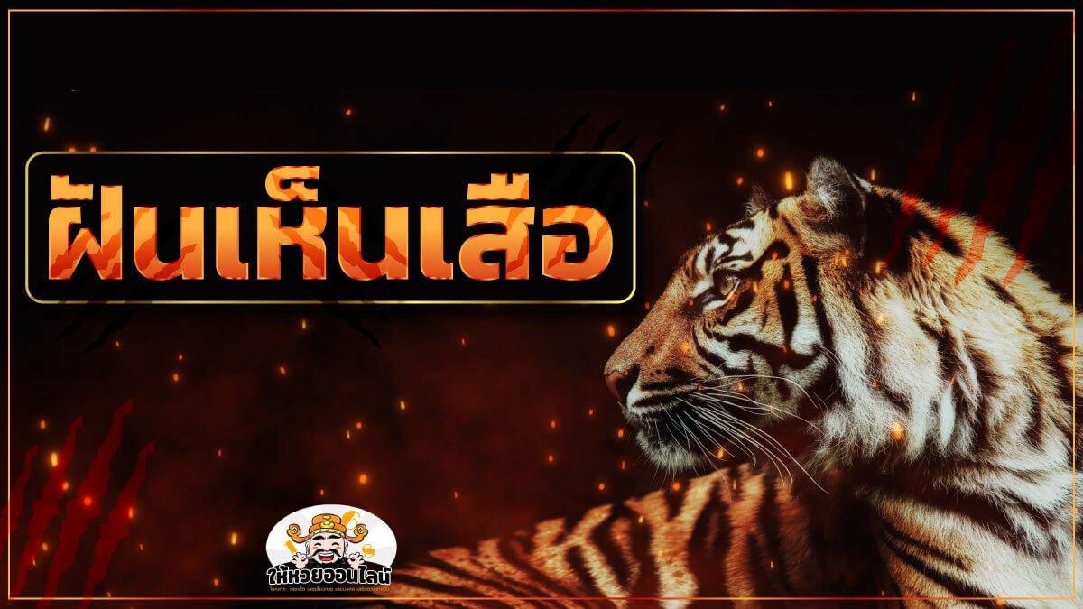 image-ฝันเห็นเสือ 7 สายพันธุ์ พารับโชคจากเลขเด็ดทำนายฝัน!