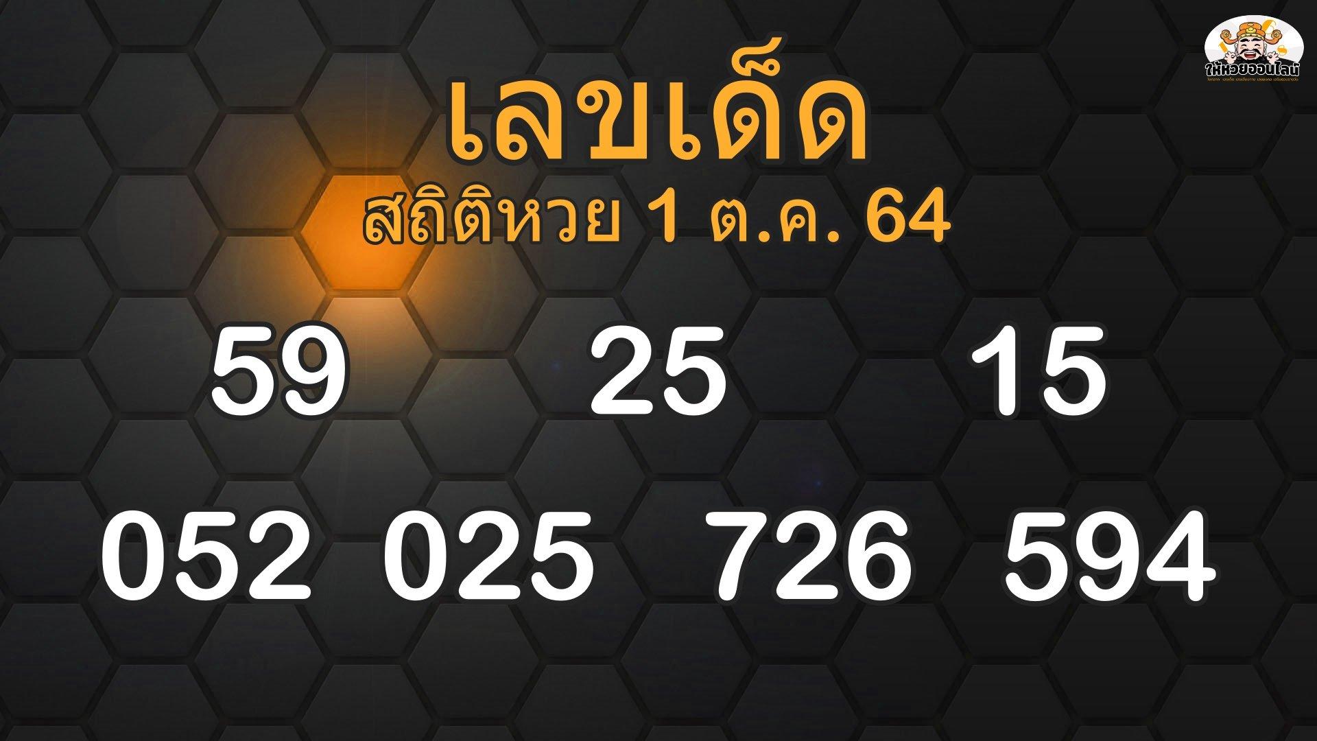 เลขเด็ด1ตุลาคม2564