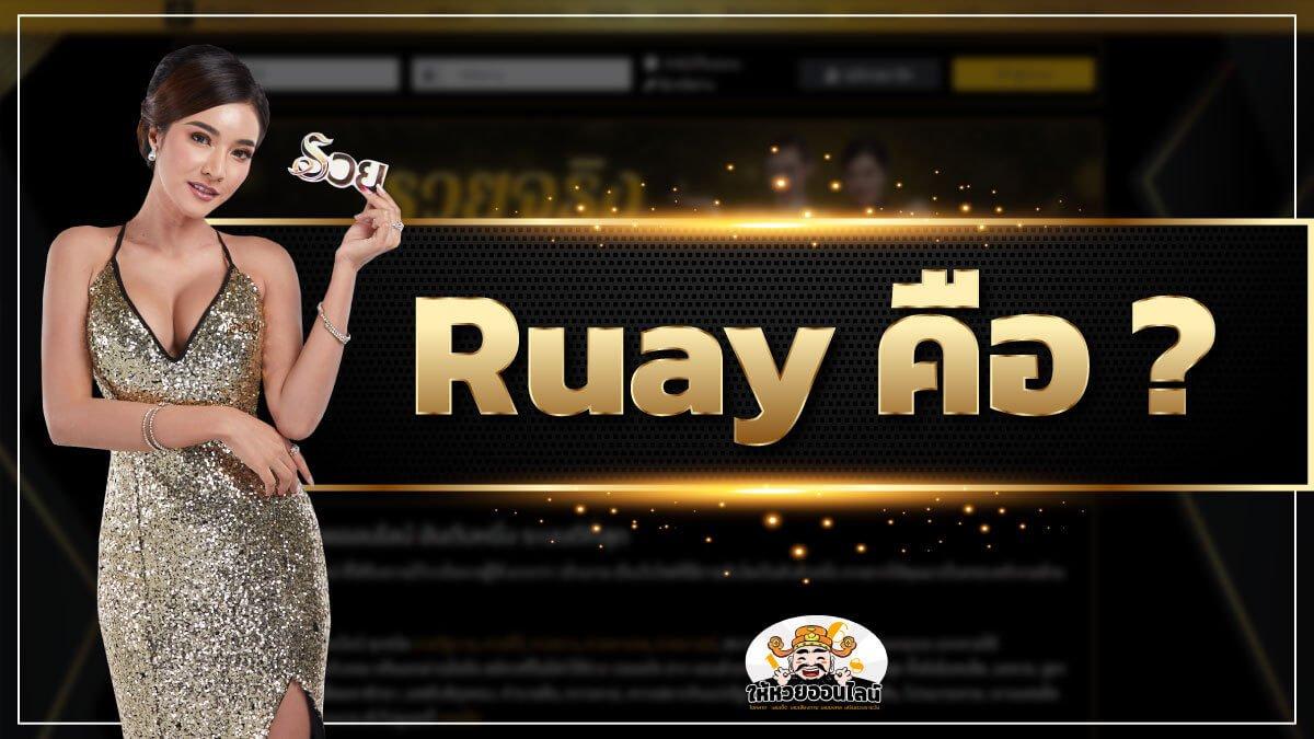 image-เว็บ Ruay คืออะไร ทำไมต้องแทงหวยออนไลน์เว็บนี้