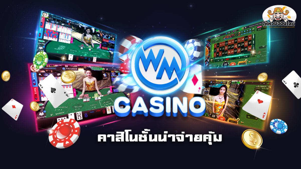 image-WM Casino สุดยอดคาสิโนออนไลน์ รวมเกมไพ่ทำเงินง่าย!