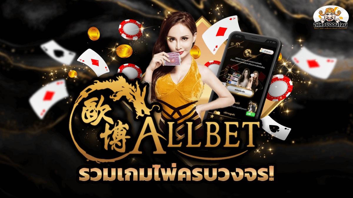 image-Allbet Casino เกมไพ่ บาคาร่า คาสิโนออนไลน์เบอร์ 1!