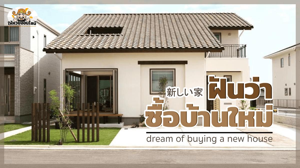 image-ฝันว่าซื้อบ้านใหม่ จะได้บ้านจริงมั้ย มาดูเลขเด็ดคำทำนายฝันกัน!