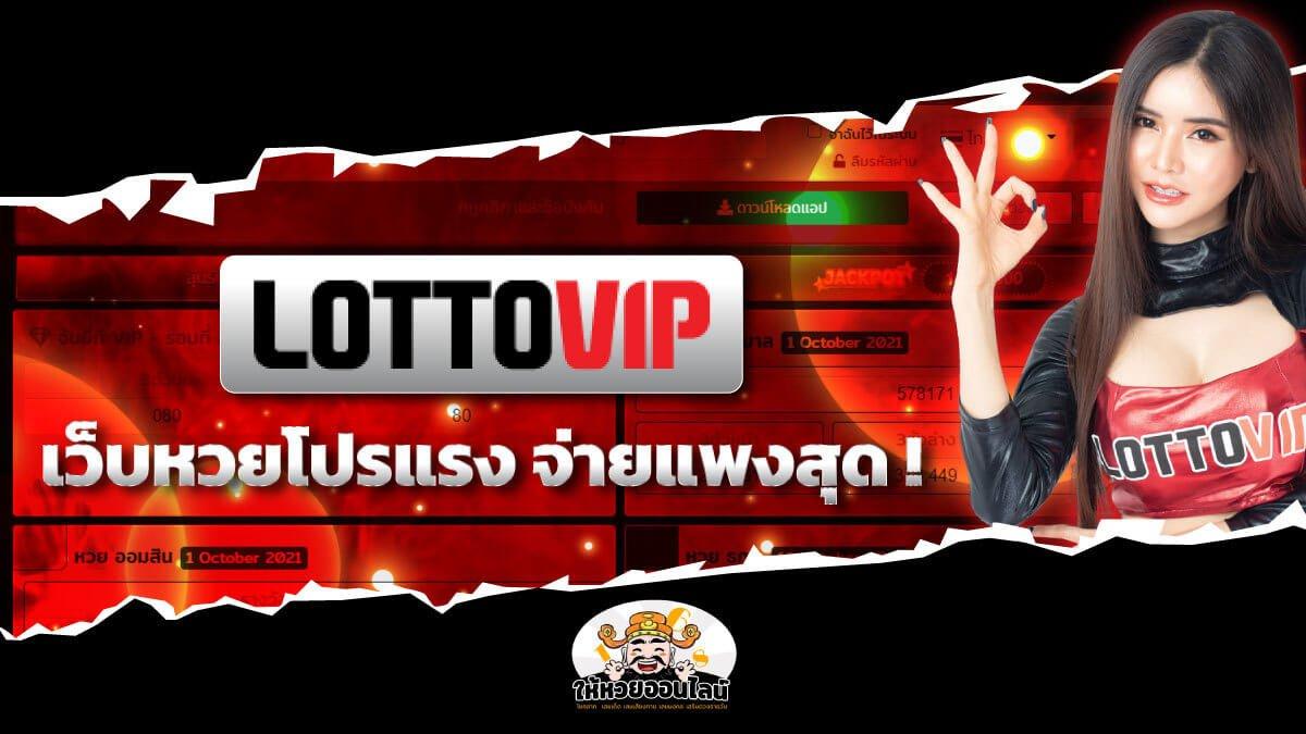 image-Lottovip เว็บหวยออนไลน์โปรโมชั่นแรง จ่ายแพงเบอร์1!