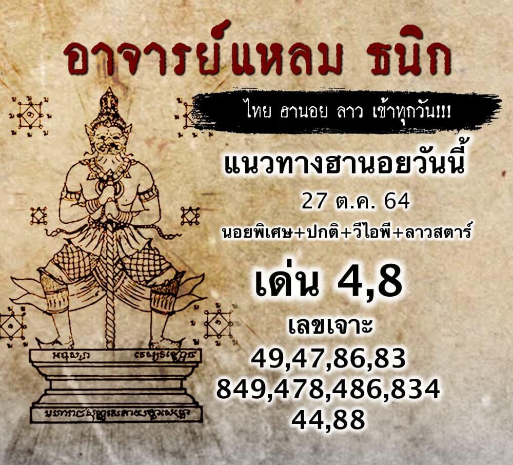 หวยฮานอยแหลม27/10/64