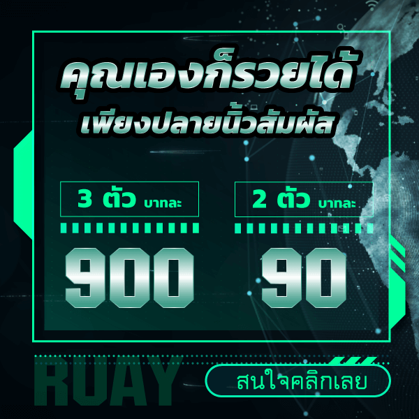 www.ruay365.com
